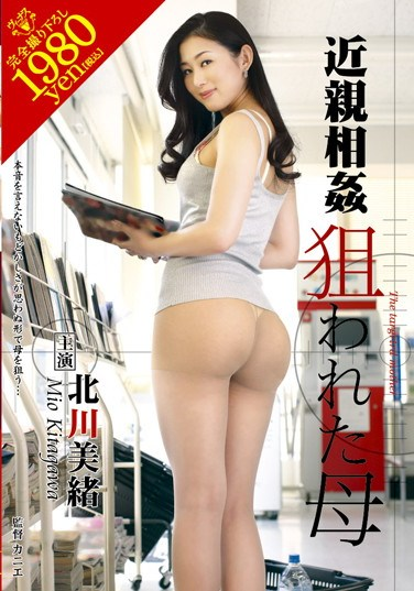 VENU-249 Incest – Mother Fucking Mio Kitagawa