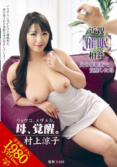 VENU-255 Hypnotized Into Incest – Mama Awakens From Papa's Hypnotism Ryoko Murakami