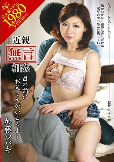 VENU-271 Silent Incest: Dad Is Right In Front Of Us !… Tsubaki Kato