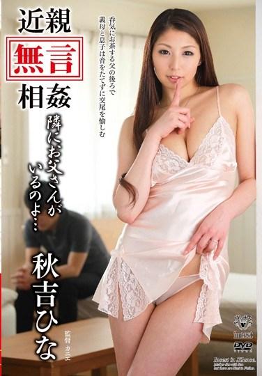 VENU-427 Silent Incest: Daddy is Right Next To Us… Hina Akiyoshi
