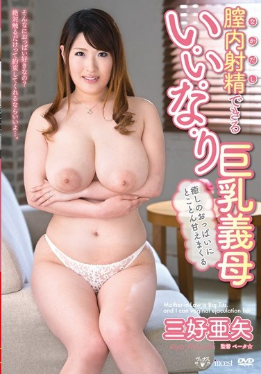 VENU-527 Submissive Busty Stepmom Who's Down For A Creampie Aya Miyoshi