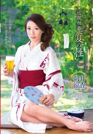 VENU-528 Incest – Sex In Summer – Courting A Lonesome Wife Whose Husband Is Cheating. Then Giving Her My Creampie. Suzuka Asai