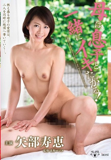VENU-534 Mom Wants To Get Off With Her Son! Hisae Yabe