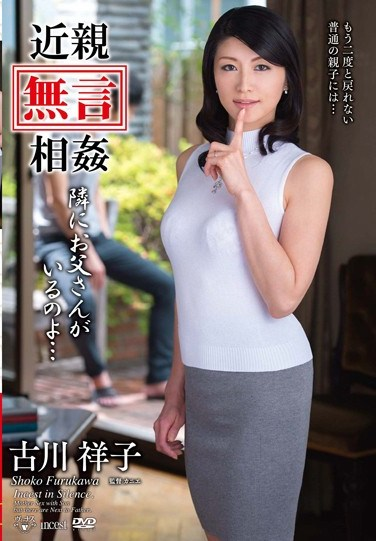VENU-653 Silent Incest Your Daddy Is In The Next Room… Shoko Furukawa