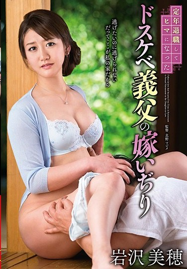 VENU-693 Dirty Old Man With Daughter-In-Law And Time On His Hands After Retirement. Miho Iwasawa