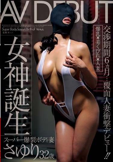 VEO-005 Birth Of A Goddess: Super Explosive Body Sayuri's 32 Year Old Porn Debut