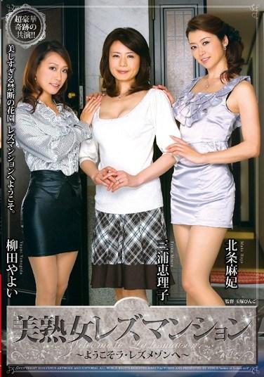VEZZ-008 Beautiful Lesbian Mature Woman Apartments- Welcome To The Lesbian Maison, La Lesmaison- Maki Hojo Eriko Miura Yayoi Yanagida
