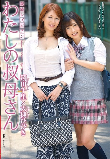 VEZZ-017 Relative Lesbian My Aunt Chisato Shoda Hibiki Otsuki