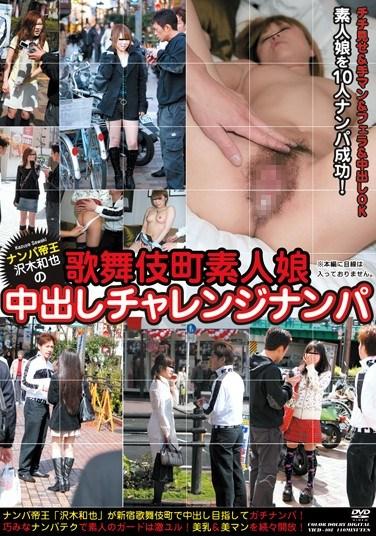 ICD-102 Pick Up King Kazuya Sawaki 's Kabukicho Amateur Girls Creampie Challenge Picking Up Girls