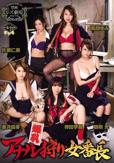 ICD-268 Busty Bad Girls With Colossal Tits Go Anal Hunting Hitomi Katase Akari Asagiri Yume Mizuki Yumi Kazama Riri Koda