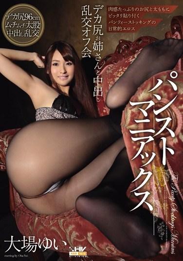 WANZ-314 Pantyhose Maniacs Yui Oba