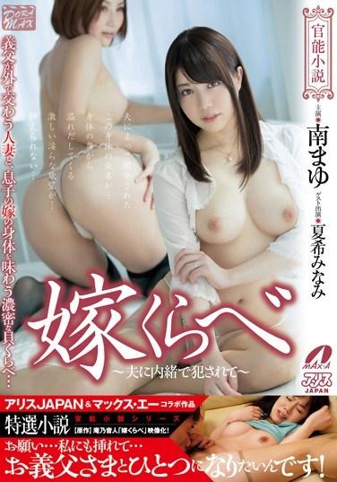 XVSR-134 Comparing Erotic Novelists Mayu Minami Minami Natsuki
