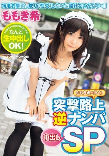 XVSR-160 Nozomi Momoki Is Cumming!! Sudden Reverse Pick Up Creampie Special