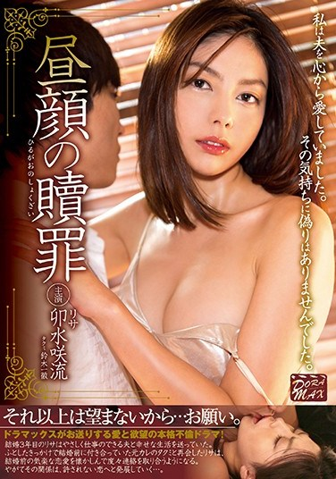 XVSR-315 Cheating Woman's Redemption Saryu Usui