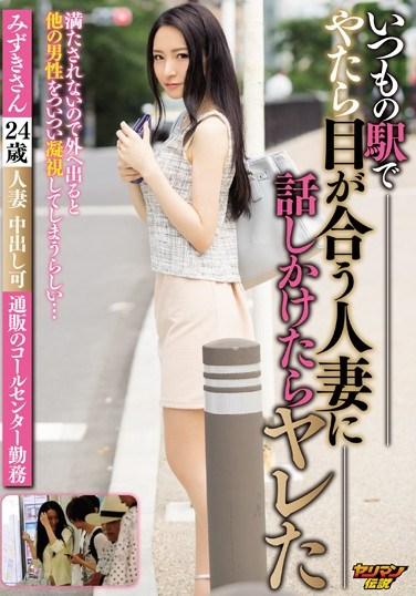 YRMN-039 I Met A Married Woman At The Train Station, Tried Talking To Her, And Got Laid Mrs. Mizuki