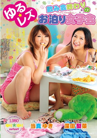 YUYU-013 Loose Lesbians, The Girls Only Sleep Over After A Drinking Session- We're All BFFs- Yuki Touma And Rina Fukada