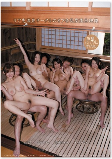 ZUKO-020 Leaked Orgy Scenes from a Hot Spring Club Meeting