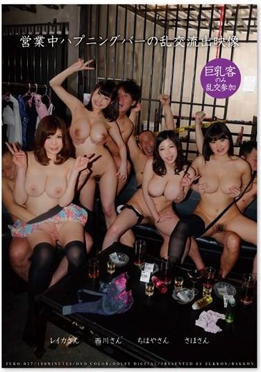 ZUKO-037 Partner Swapping Sex Club's Orgy Leaked Scenes