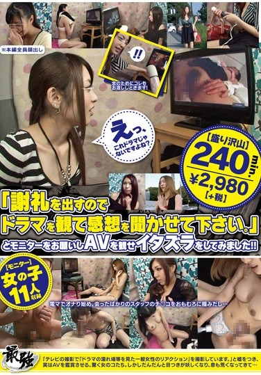 AMT-002 Watch This New TV Drama and Tell Us What You Think. Girls Get Pranked Into Watching Porn.