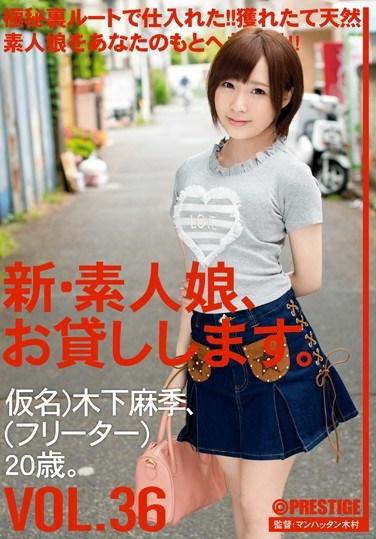 CHN-078 New We Lend Out Amateur Girls. vol. 36