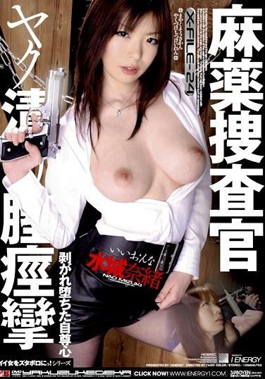 IESP-491 Narcotics Investigation Squad Drug Addicted Vaginal Spasm Nao Mizuki