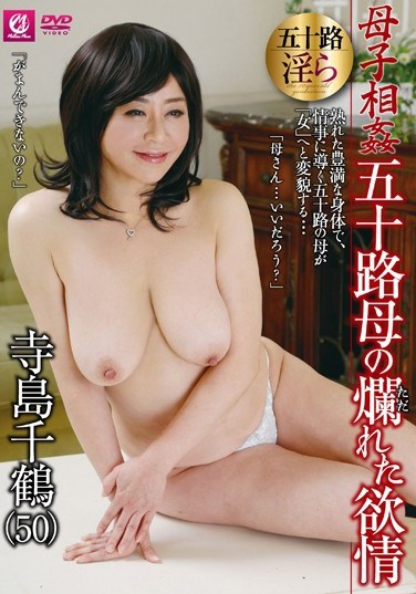 MLW-2103 50-Something MILF's Loins Lit Up For Mother/Child Incest Chizuru Terajima