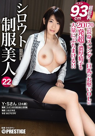 AKA-065 A Beautiful Amateur In Uniform 22 This Graceful Hyper Big Titty Office Lady With A 93cm Bust Is Having Her First-Ever Hard Fuck And We're Pushing Her To The Limit!!