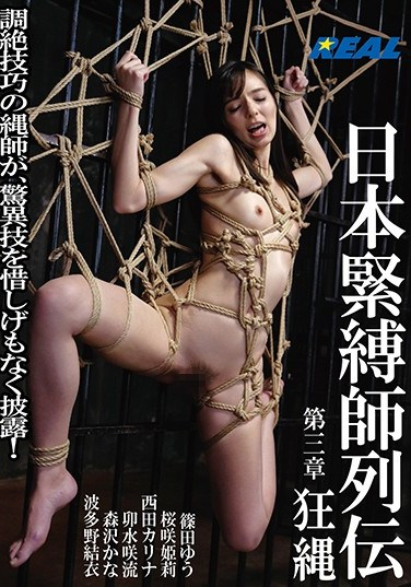XRW-586 Japan S&M Magistrate Chapter 3 – Crazy Ropes