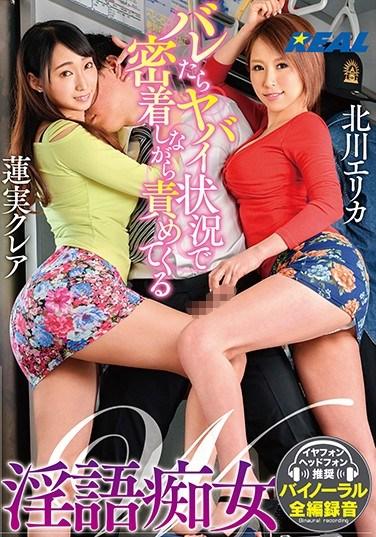 XRW-612 A Double Dirty Talk Slut Assault, Hard And Tight And Dangerous If You Get Caught Kurea Hasumi Erica Kitagawa