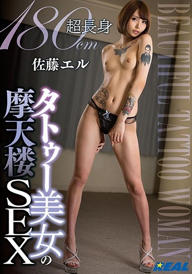 XRW-643 Skyscraper Sex With A 180cm Beautiful Tall Girl With A Tattoo Elle Sato