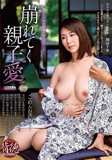 SPRD-1088 The Destruction Of Parent And Son Love Chisato Shoda