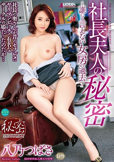 SPRD-1091 The Boss' Wife Has A Secret She Has A Past She Can Tell No One About Tsubasa Hachino