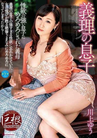 SPRD-1093 Horny Stepson Is Crazy About His Stepmom, Yu Kawakami