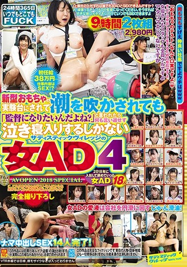"""AVOP-448 The Female Assistant Director From Sadistic Village Can't Say No When She's Asked """"You Want To Be A Director, Right?"""" As A New Sex Toy Is Tested On Her 4. Porn Open 2018 SPECIAL"""