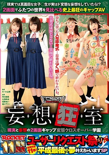 RCTD-201 Delusion Classroom Cross Over School Video Contrasting Reality And Perverted Delusion
