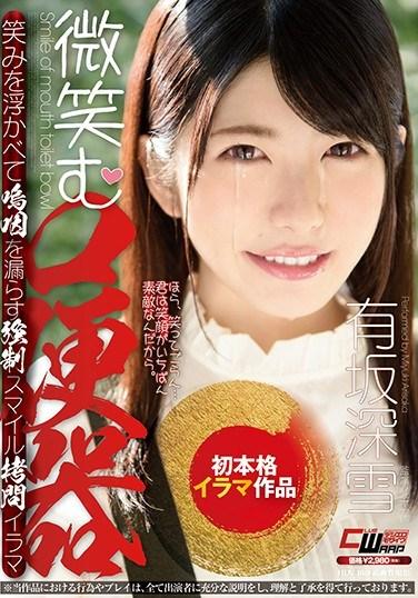 CWM-262 The Smiling Cum Bucket Miyuki Arisaka