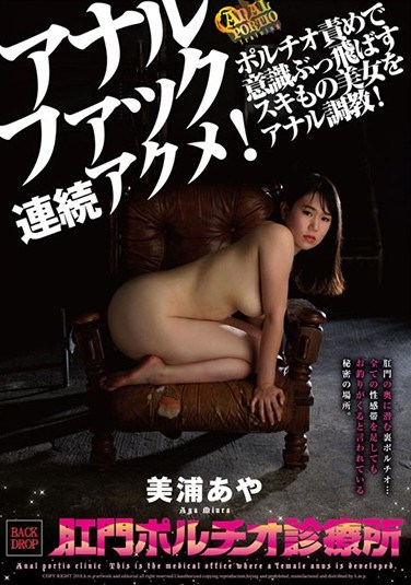 HODV-21335 The Anal G-Spot Specialists Non-Stop Anal Cumming! Breaking in a Lovely Lady and Attacking her G-Spot and Turning Her into a Sloppy Mess! Aya Miura