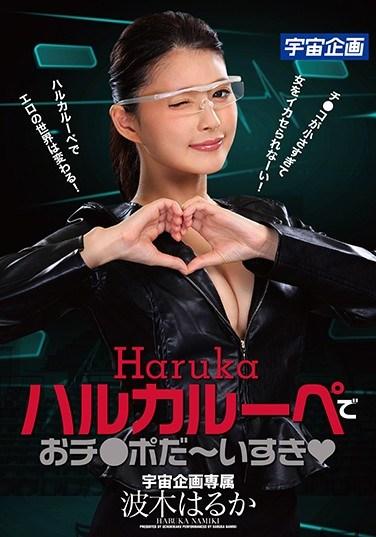 MDTM-485 Haruka Loves Cock Haruka Namiki