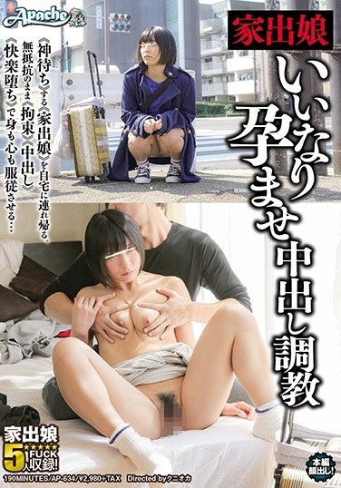 AP-634 Runaway Girl. Impregnating Creampie Training For An Obedient Girl