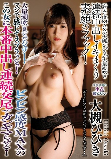 BIJN-143 A Massive Squirting Shower! You'll Massively Feel The Pleasure As You Splash! Consecutive Creampie Sex With This Woman In Throbbing Maximum Sensual Overdrive To Give Her The Orgasm Of Her Life! Hibiki Otsuki