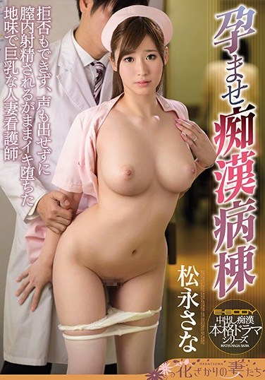 EYAN-134 Impregnating Molestation Ward. A Plain But Busty Married Woman Can't Refuse And Can't Make A Sound As She Gets Creampied Until She Orgasms Wildly. Sana Matsunaga