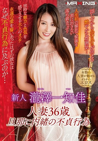 MXGS-1081 A Fresh Face Ichika Takizawa A Married Woman 36 Years Old She's Committing Acts Of Infidelity Behind Her Husband's Back