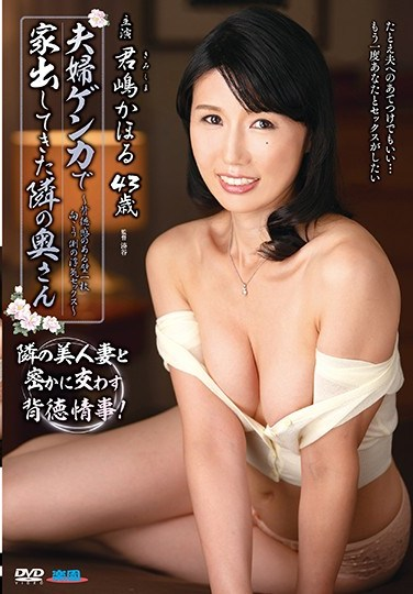 FUGA-29 The Housewife From Next Door Ran Out Of The House After A Fight With Her Husband – It Feels Immoral To Have Infidelity Sex When Her Husband Is Just Over There On The Other Side Of That Wall – Kahoru Kimishima