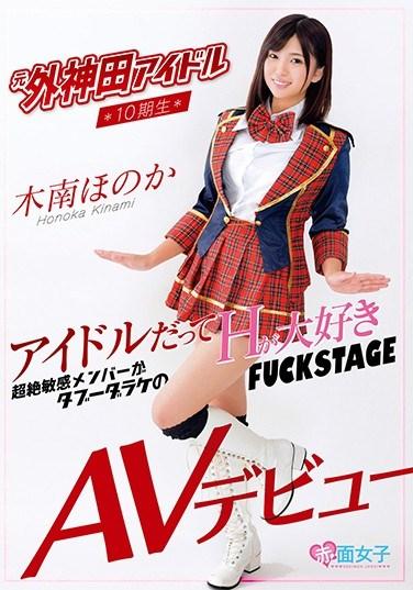 SKMJ-026 A Former Sotokanda Idol 10th Generation Honoka Minami Her Adult Video Debut