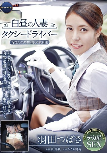 ANGR-006 An Afternoon Married Woman Taxi Driver – Tsubasa Haneda Is A Dedicated Wife Who Is Moaning And Groaning In Immoral Ecstasy –