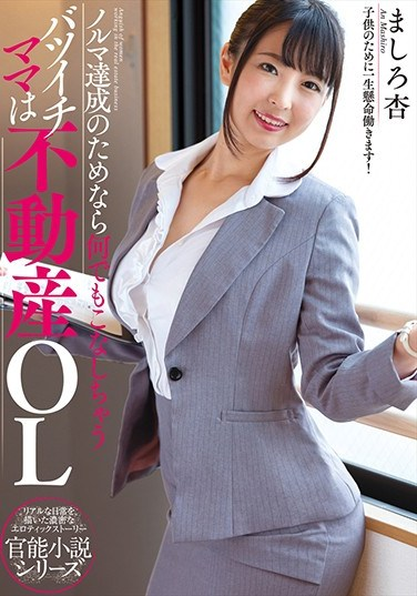 NACR-198 This Divorcee Mama Real Estate Office Lady Will Do Anything To Hit Her Sales Objectives An Mashiro