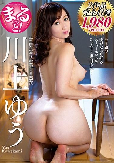 NACX-025 She's Baring It All! Yu Kawakami