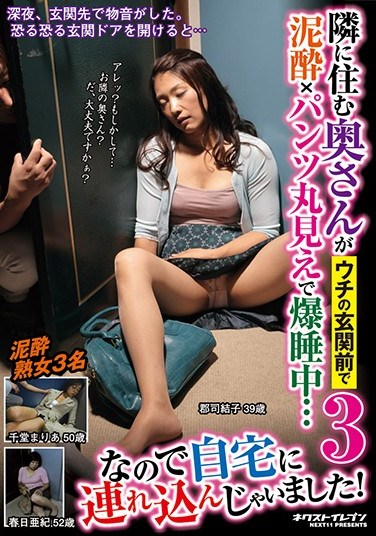 VNDS-3295 Married Woman Who Lives Next Door Falls Asleep Dead Drunk In My Doorway With Her Ass Out So…I Took Her In! 3