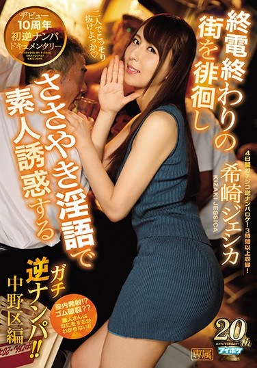 IPX-244 Walking Around Town After The Last Train And Seducing Amateur Men With Dirty Talk!! Nakano Edition. Reverse Pick-Up Documentary Celebrating 10 Years Since Her Debut Jessica Kizaki