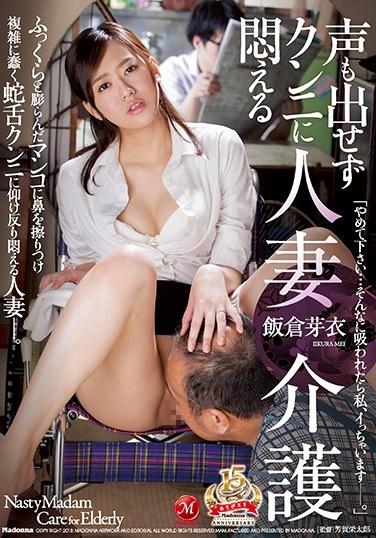JUY-596 Married Woman Nursing Agonized By Silent Cunnilingus Mei Ikura